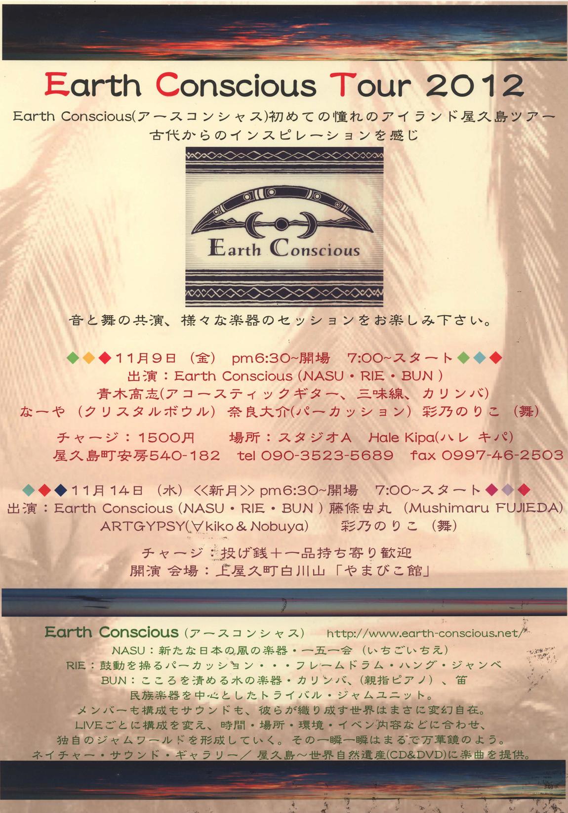 Earth Conscious - アースコンシ...